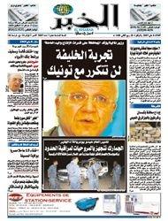 alkhabar.jpg